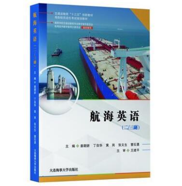 海船船员适任考试培训教材:航海英语(二/三副)