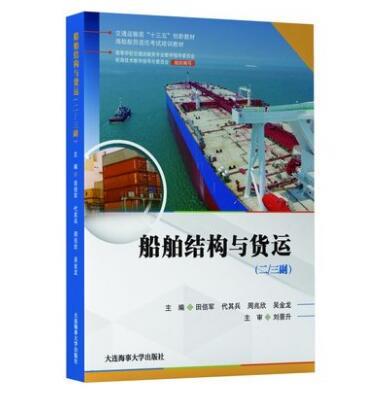 海船船员适任考试培训教材:船舶结构与货运(二/三副)