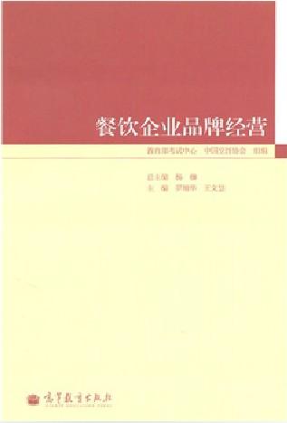 餐饮企业品牌经营--中国餐饮业职业经理人资格证书考试(中、高级)和自学考试餐饮管理专业(专科)的指定教