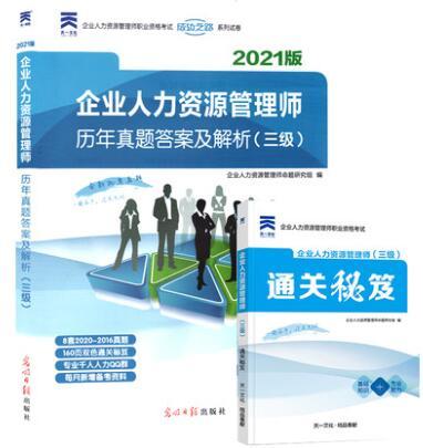 2021版企业人力资源管理师:历年真题答案及解析(三级)