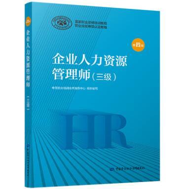 国家职业资格培训教程职业技能等级认定教程:企业人力资源管理师(三级)(第四版)