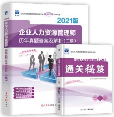 2021版企业人力资源管理师:历年真题答案及解析(二级)