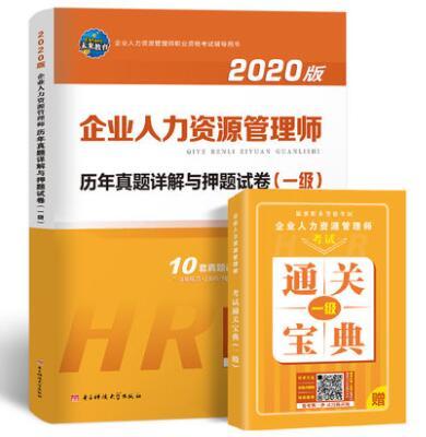 2020版企业人力资源管理师:历年真题详解与押题试卷(一级)