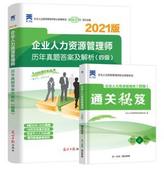 2021版企业人力资源管理师:历年真题答案及解析(四级)