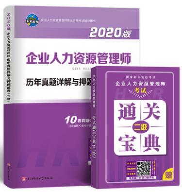 2020版企业人力资源管理师:历年真题详解与押题试卷(二级)