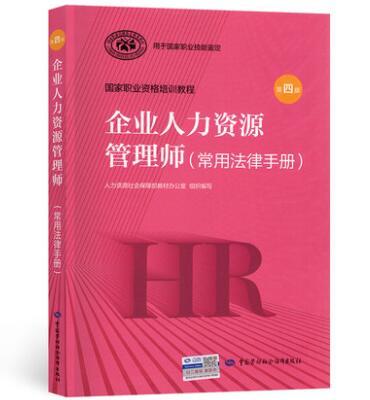 国家职业资格培训教程:企业人力资源管理师(常用法律手册)(第三版)