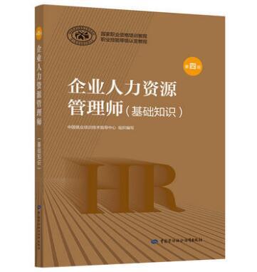 国家职业资格培训教程职业技能等级认定教程:企业人力资源管理师(基础知识)(第四版)