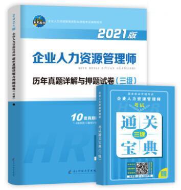 2021版企�I人力�Y源管理��:�v年真�}�解�c押�}�卷(三�)