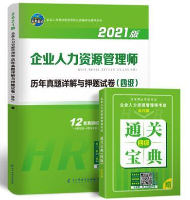 2021版企业人力资源管理师:历年真题详解与押题试卷(四级)
