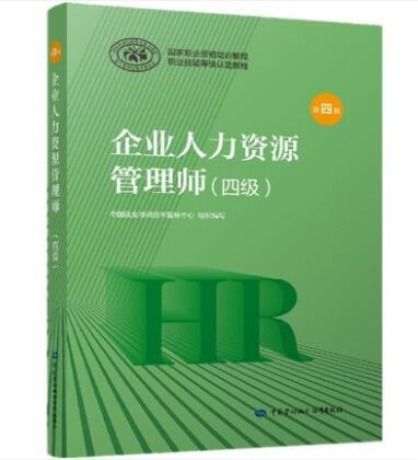 国家职业资格培训教程职业技能等级认定教程:企业人力资源管理师(四级)(第四版)