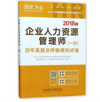2018年企业人力资源管理师(一级)历年真题及押题模拟试卷
