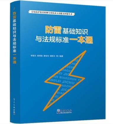 雷电防护装置检测专业技术人员能力评价丛书:防雷基础知识与法规标准一本通