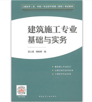 工程技术(初、中级)专业技术资格(职称)考试教材:建筑施工专业基础与实务