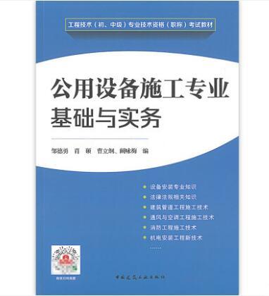 工程技术(初、中级)专业技术资格(职称)考试教材:公用设备施工专业基础与实务
