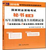 国家职业资格考试秘书三级历年真题精选及全真模拟试卷