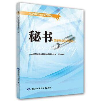 职业技能培训鉴定教材:秘书(国家职业资格五级)