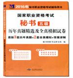 国家职业资格考试秘书(五级)历年真题精选及全真模拟试卷