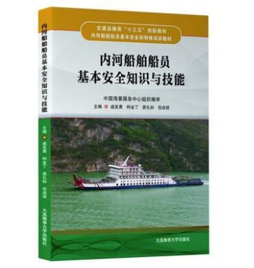 """交通运输类""""十三五""""创新教材内河船舶船员基本安全和特殊培训教材:内河船舶船员基本安全知识与技能"""