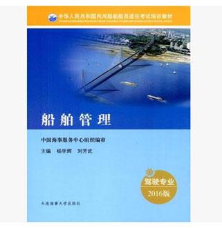 (2016版)中华人民共和国内河船舶船员适任考试培训教材:船舶管理(驾驶专业)