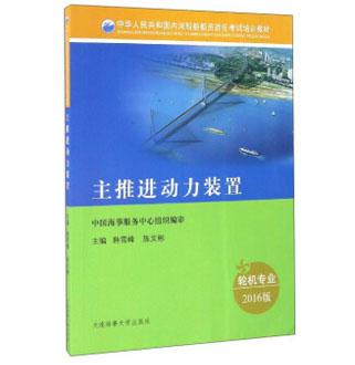 主推进动力装置(轮机专业2016版)/中华人民共和国内河船舶船员适任考试培训教材
