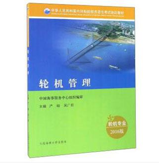 轮机管理(轮机专业2016版)/中华人民共和国内河船舶船员适任考试培训教材