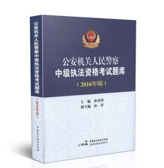 2013年 人民警察考试专业基础知识教材+试卷 招警用书2本