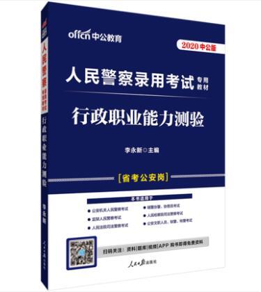 公安机关人民警察中级执法资格考试训练题集・禁毒分册(2014年版)