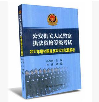 公安机关人民警察执法资格等级考试2017年增补题库及2016年试题解析(适用2018)