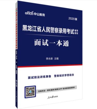 2020版黑��江省人民警察�用考��o�Ы滩模好嬖�一本通