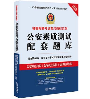 公安素质测试配套题库(公安基础知识+公安执法依据+法律基础知识)