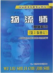物流师(基础知识)(第2版修订)―国家职业技能鉴定指南