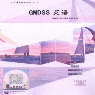 GMDSS 英语