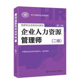 国家职业资格培训教程(第三版):企业人力资源管理师(二级)