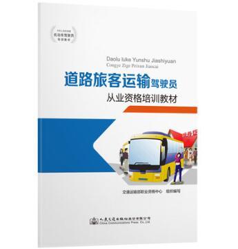 道路旅客运输驾驶员从业资格培训教材