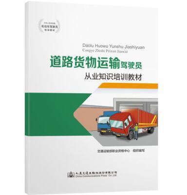 道路货物运输驾驶员从业知识培训教材