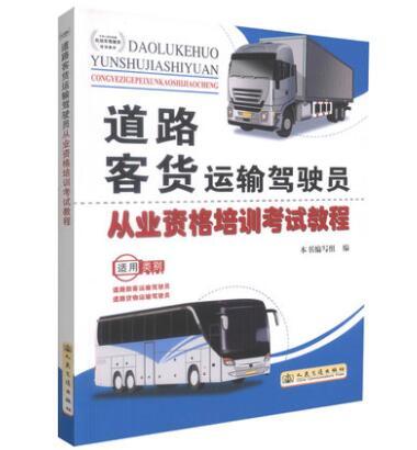 道路客货运输驾驶员从业资格培训考试教程