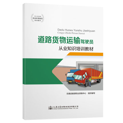 道路危险货物运输驾驶员从业资格职业化培训教材