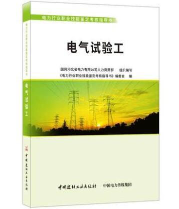 电力行业职业技能鉴定考核指导书:电气试验工