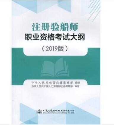 注册验船师职业资格考试大纲(2019版)