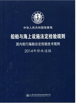船舶与海上设施法定检验规则 国内航行海船法定检验技术规则(2014年修改通报)