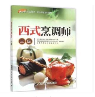 职业技术职业资格培训教材.西式烹调师(三级)