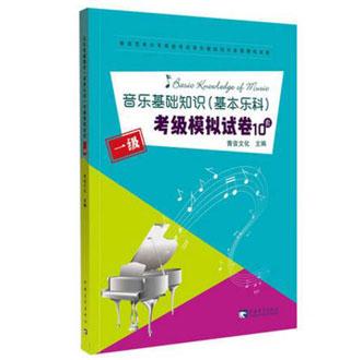 音乐基础知识(基本乐科)考级模拟试卷10套一级