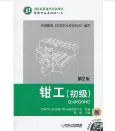 国家职业资格培训教材:钳工(初级)(第2版)