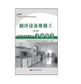 国家职业技能鉴定:制冷设备维修工考核指导(初级)