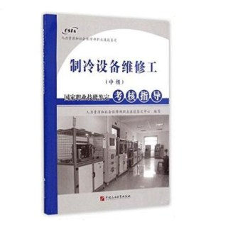 国家职业技能鉴定:制冷设备维修工考核指导(中级)