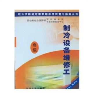 职业技能鉴定国家题库考试复习指导丛书:制冷设备维修工(高级)