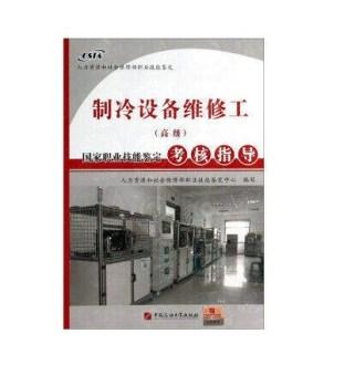 国家职业技能鉴定:制冷设备维修工考核指导(高级)