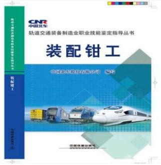 轨道交通装备制造业职业技能鉴定指导丛书:装配钳工
