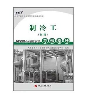 国家职业技能鉴定考核指导:制冷工(初级)