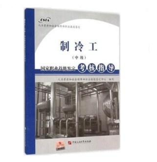国家职业技能鉴定考核指导:制冷工(中级)